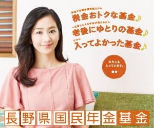 長野県国民年金基金